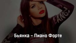 byanka-piano-forte-tekst-i-klip-pesni