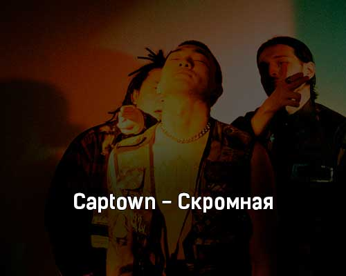 captown-skromnaya-tekst-i-klip-pesni