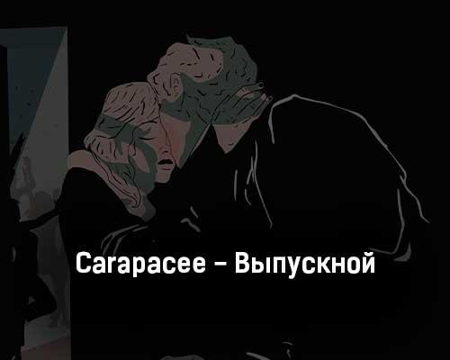 carapacee-vypusknoj-tekst-i-klip-pesni