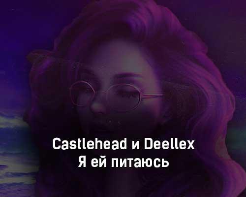 castlehead-i-deellex-ya-ej-pitayus-tekst-i-klip-pesni