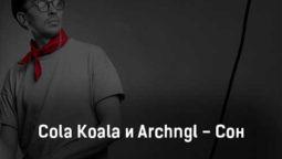 cola-koala-i-archngl-son-tekst-i-klip-pesni