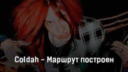 coldah-marshrut-postroen-tekst-i-klip-pesni