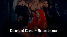combat-cars-do-zvezdy-tekst-i-klip-pesni