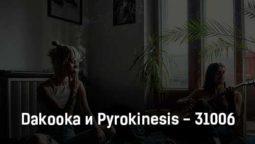dakooka-i-pyrokinesis-31006-tekst-i-klip-pesni