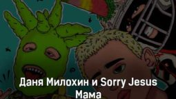 danya-milohin-i-sorry-jesus-mama-tekst-i-klip-pesni