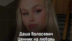 dasha-volosevich-cennik-na-lyubov-tekst-i-klip-pesni