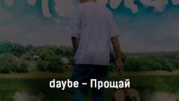 daybe-proshchaj-tekst-i-klip-pesni