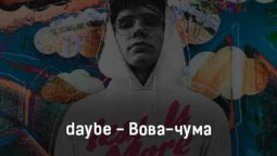 daybe-vova-chuma-tekst-i-klip-pesni