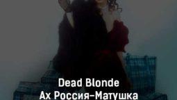 dead-blonde-ah-rossiya-matushka-tekst-i-klip-pesni