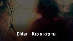 didar-kto-ya-kto-ty-tekst-i-klip-pesni