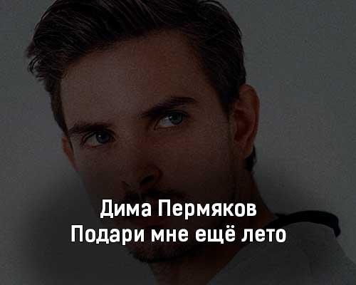 dima-permyakov-podari-mne-eshchyo-leto-tekst-i-klip-pesni