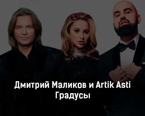 dmitrij-malikov-i-artik-asti-gradusy-tekst-i-klip-pesni