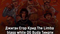 dzhigan-egor-krid-the-limba-blago-white-og-buda-timati-na-chile-tekst-i-klip-pesni