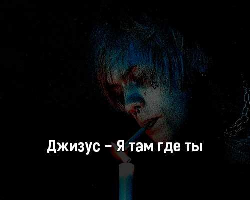 dzhizus-ya-tam-gde-ty-tekst-i-klip-pesni