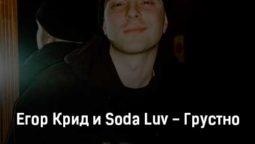 egor-krid-i-soda-luv-grustno-tekst-i-klip-pesni