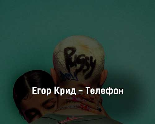 egor-krid-telefon-tekst-i-klip-pesni