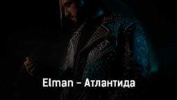 elman-atlantida-tekst-i-klip-pesni