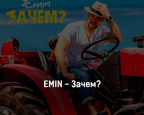emin-zachem-tekst-i-klip-pesni
