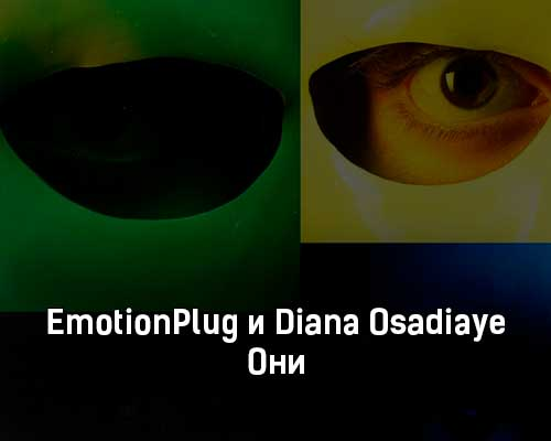 emotionplug-i-diana-osadiaye-oni-tekst-i-klip-pesni
