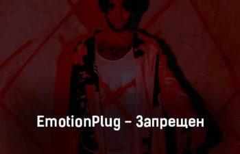 emotionplug-zapreshchen-tekst-i-klip-pesni
