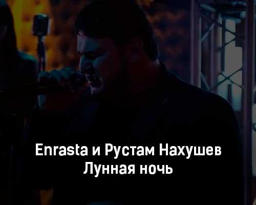 enrasta-i-rustam-nahushev-lunnaya-noch-tekst-i-klip-pesni