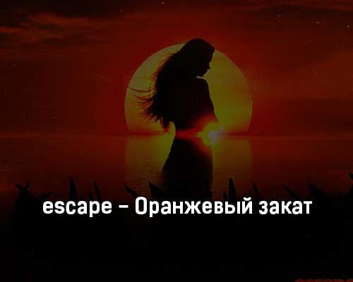 escape-oranzhevyj-zakat-tekst-i-klip-pesni