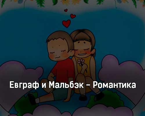 evgraf-i-malbehk-romantika-tekst-i-klip-pesni