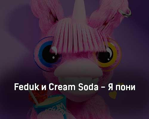 feduk-i-cream-soda-ya-poni-tekst-i-klip-pesni