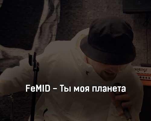 femid-ty-moya-planeta-tekst-i-klip-pesni