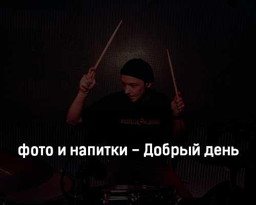foto-i-napitki-dobryj-den-tekst-i-klip-pesni