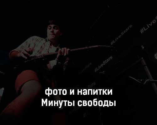 foto-i-napitki-minuty-svobody-tekst-i-klip-pesni