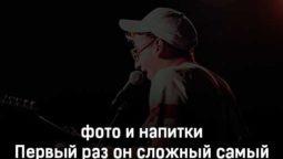 foto-i-napitki-pervyj-raz-on-slozhnyj-samyj-tekst-i-klip-pesni