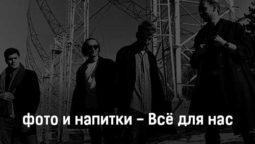 foto-i-napitki-vsyo-dlya-nas-tekst-i-klip-pesni