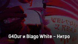g4our-i-blago-white-nitro-tekst-i-klip-pesni