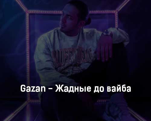 gazan-zhadnye-do-vajba-tekst-i-klip-pesni