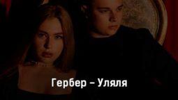 gerber-ulyalya-tekst-i-klip-pesni