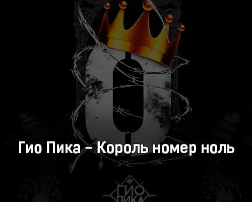 gio-pika-korol-nomer-nol-tekst-i-klip-pesni