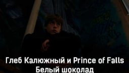 gleb-kalyuzhnyj-i-prince-of-falls-belyj-shokolad-tekst-i-klip-pesni