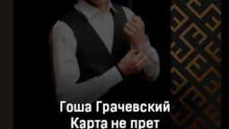 gosha-grachevskij-karta-ne-pret-tekst-i-klip-pesni