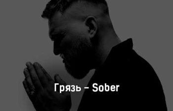 gryaz-sober-tekst-i-klip-pesni