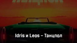 idris-i-leos-tancpol-tekst-i-klip-pesni