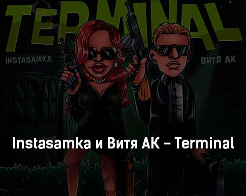 instasamka-i-vitya-ak-terminal-tekst-i-klip-pesni