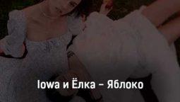 iowa-i-yolka-yabloko-tekst-i-klip-pesni