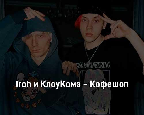 iroh-i-kloukoma-kofeshop-tekst-i-klip-pesni