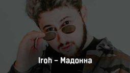 iroh-madonna-tekst-i-klip-pesni