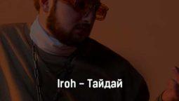 iroh-tajdaj-tekst-i-klip-pesni