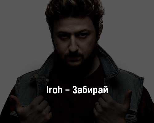 iroh-zabiraj-tekst-i-klip-pesni