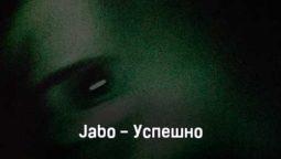 jabo-uspeshno-tekst-i-klip-pesni
