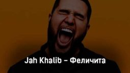 jah-khalib-felichita-tekst-i-klip-pesni