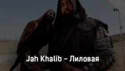 jah-khalib-lilovaya-tekst-i-klip-pesni